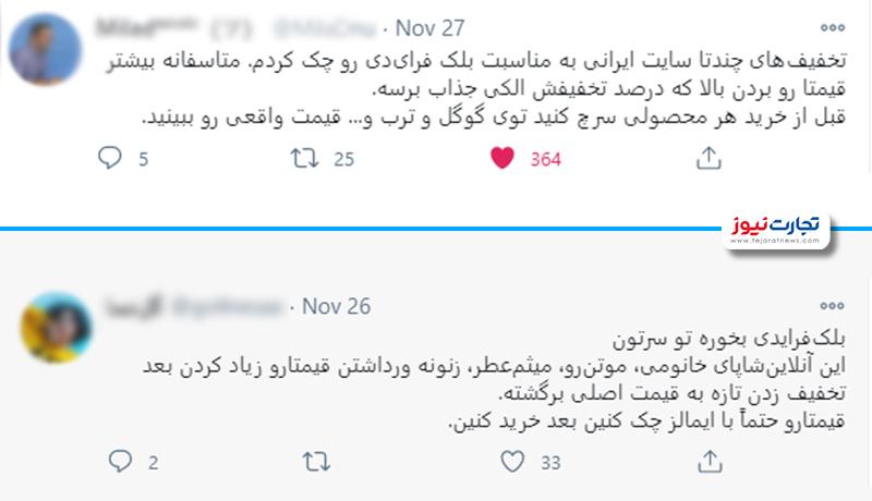 بلک فرایدی در ایران